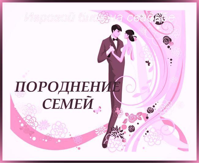 """https://serpantinidey.ru Игровой блок на свадьбе """"Семейный батл или Породнение семей""""."""