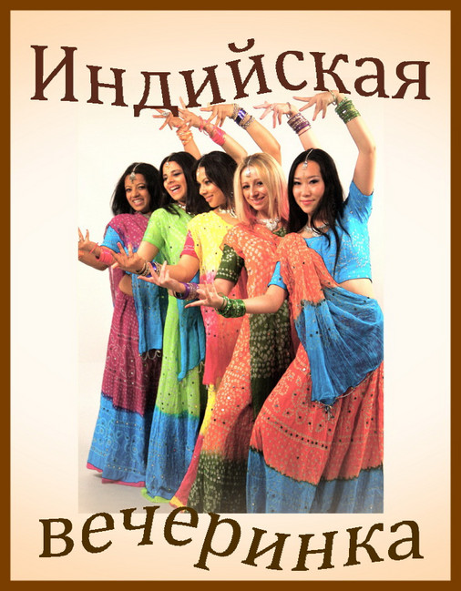 """https://serpantinidey.ruСценарий индийской вечеринки 8 марта для женской компании """"Индийская МалоДрама"""""""