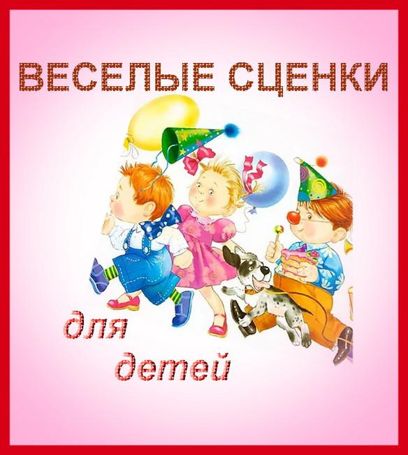 https://serpantinidey.ru/ Веселые сценки для выпускных в детском саду и других детских праздников.