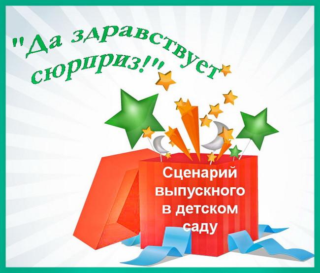 """https://serpantinidey.ru/ Сценарий выпускного утренника в детском саду """"Да здравствует сюрприз!"""""""