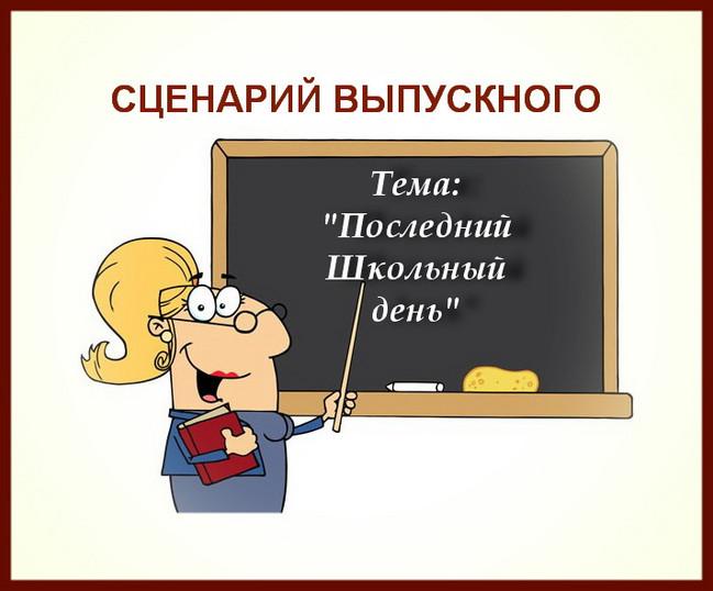 """https://serpantinidey.ru/Сценарий выпускного для 9-х или 11-х классов """"Последний школьный день"""""""