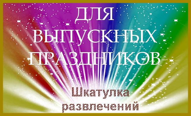 """https://serpantinidey.ru/Коллекция застольных и танцевальных игр для выпускных праздников """"Шкатулка развлечений"""""""