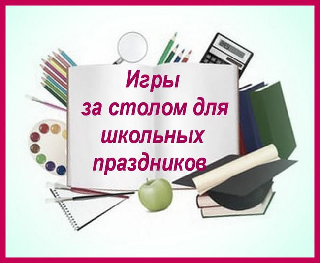 https://serpantinidey.ru/Игры за столом для школьных праздников и выпускных вечеров
