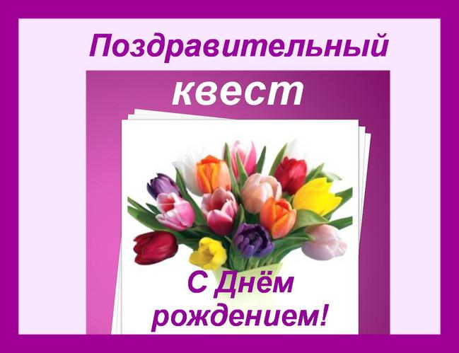 """https://serpantinidey.ru/Сценарий дня рождения (юбилея) без тамады """"Поздравительный квест"""""""