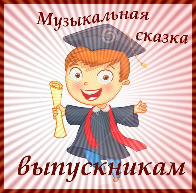 """https://serpantinidey.ru/Новая музыкальная сказка для выпускных вечеров """"Ирония судьбы или с выпускным!"""""""