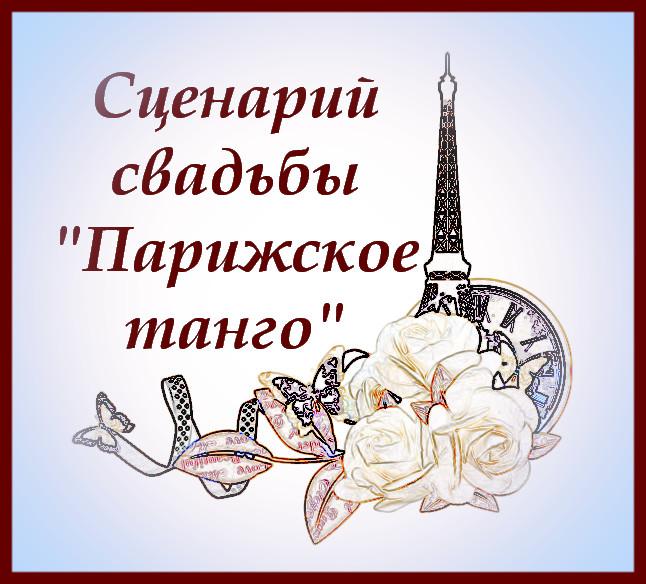 """https://serpantinidey.ru/Сценарий свадьбы """"Парижское танго"""""""