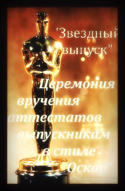 """https://serpantinidey.ru/Церемония вручения аттестатов выпускникам в стиле """"Оскар"""" - """"Звездный выпуск"""""""