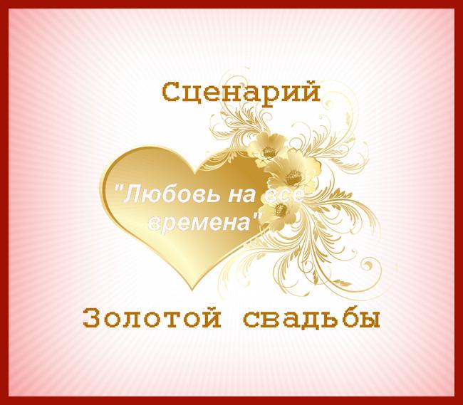 Сценарий поздравления с золотой свадьбой родителям