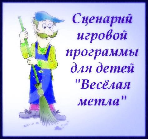 """https://serpantinidey.ru/Сценарий игровой программы для детей """"Веселая метла"""""""