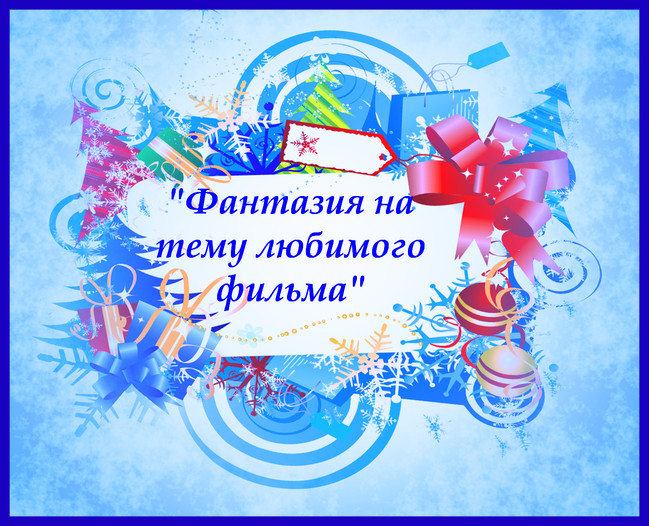 """https://serpantinidey.ru/Новогодняя сценка для корпоратива """"Фантазия на тему любимого фильма"""""""