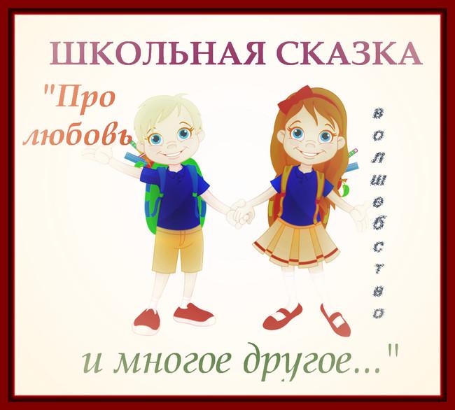 """https://serpantinidey.ruСценка-сказка для школьников """"Про любовь, волшебство и многое другое""""."""