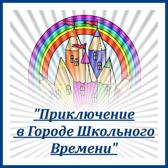 Scenariy Priklyucheniya