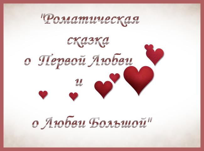 https://serpantinidey.ru/Романтическая сказка о Первой любви и о любви Большой