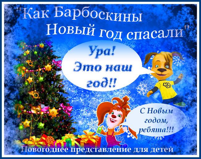 """https://serpantinidey.ru/ Сценарий новогоднего представления для детей """"Как Барбоскины Новый год спасали""""."""