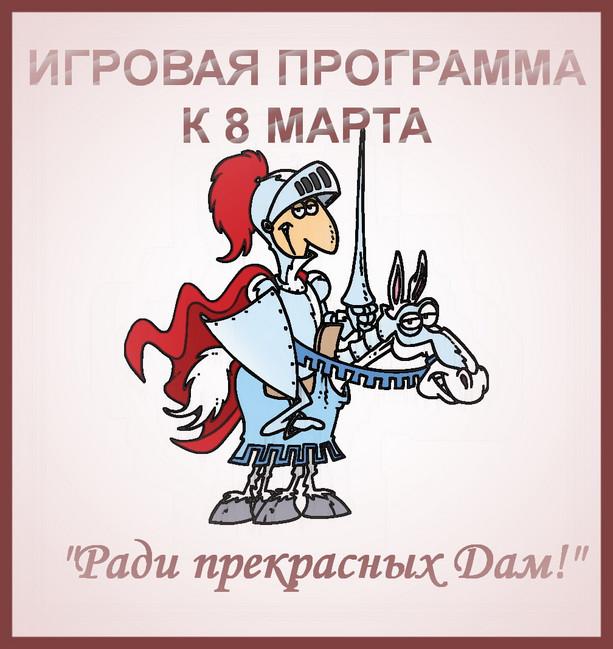 """https://serpantinidey.ru/ Сценарий вечера отдыха к 8 Марта """"Ради прекрасных дам"""""""