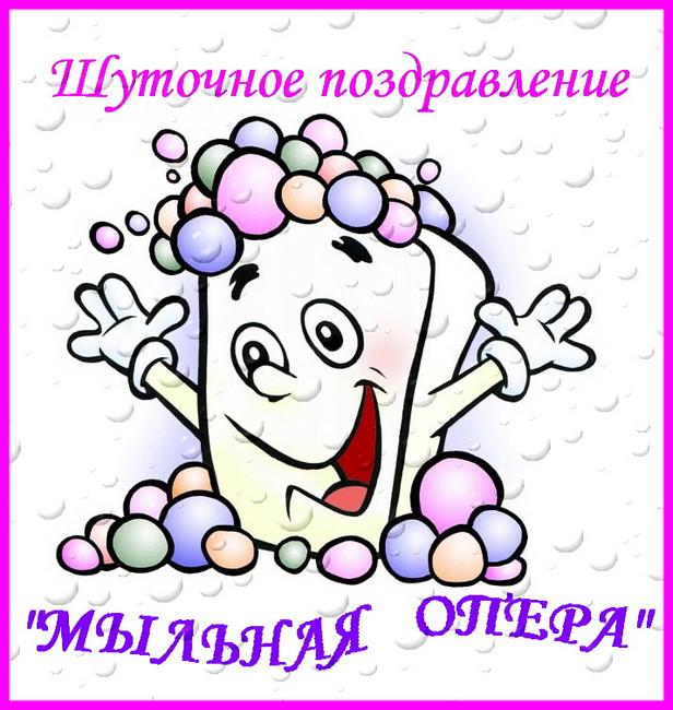 Поздравление шуточное для женщины мыльная опера