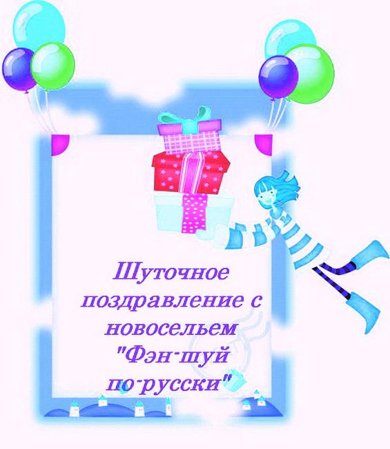 Изображение - Поздравление на новоселье с подарками 2406-mjl0fjx83w