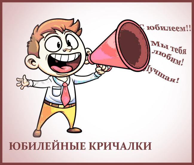 https://serpantinidey.ru Застольные кричалки на юбилей женщины