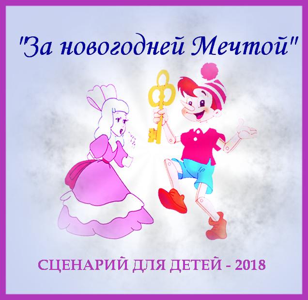 """https://serpantinidey.ru/Новогодний сценарий для детей дошкольного и младшего школьного возраста 2018 """"За новогодней Мечтой"""""""