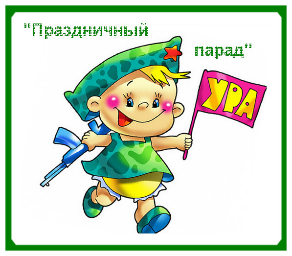 "https://serpantinidey.ru/Сценарий к 23 февраля ""Праздничный парад"""