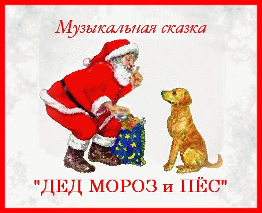 """https://serpantinidey.ru/ Новогодняя музыкальная сказка-экспромт к году Собаки """"Дед Мороз и Пёс"""""""