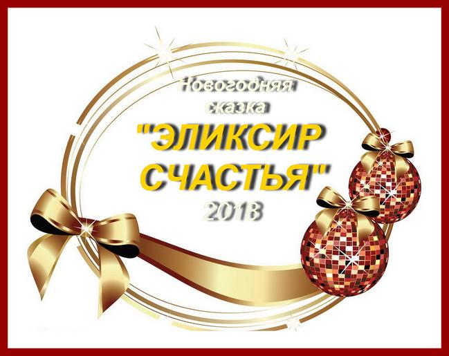 """https://serpantinidey.ru/Новогодняя музыкальная сказка к году Собаки """"Эликсир счастья"""""""