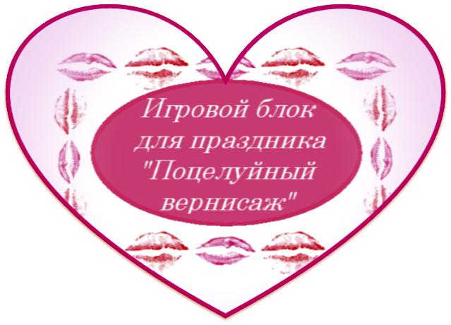 """https://serpantinidey.ru/, игры про поцелуи, """"Поцелуйный вернисаж"""""""