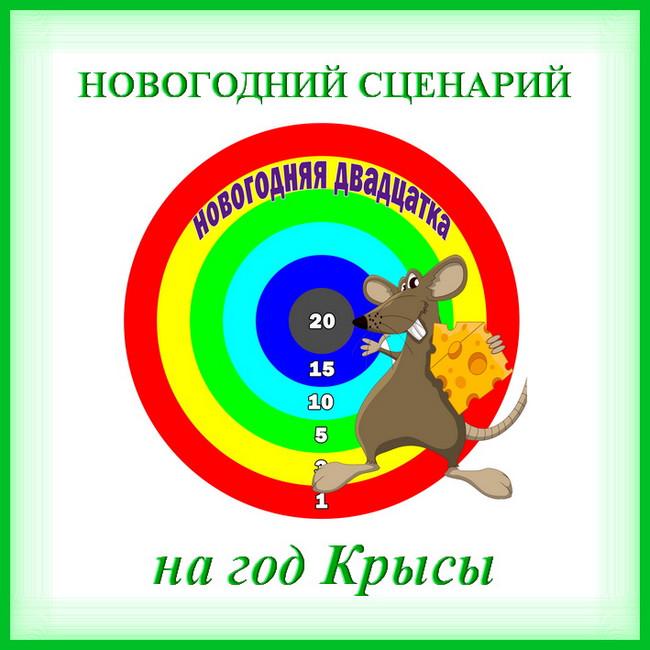 """https://serpantinidey.ru/Новый сценарий новогоднего корпоратива или вечера отдыха на год Крысы (Мыши) """"Новогодняя двадцатка"""""""
