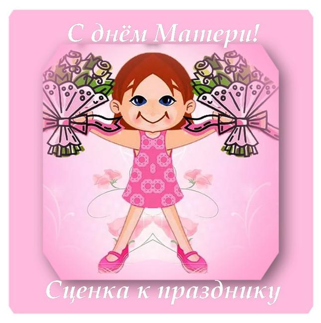 """https://serpantinidey.ruСценка ко Дню матери """"Первый блин комом, или как мы поздравляли маму"""""""
