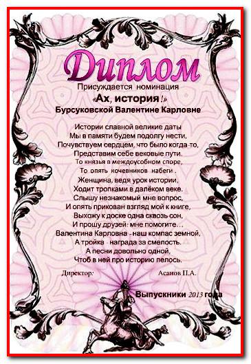 https://serpantinidey.ru/Вручение шуточных дипломов и званий педагогам на Выпускном вечере.
