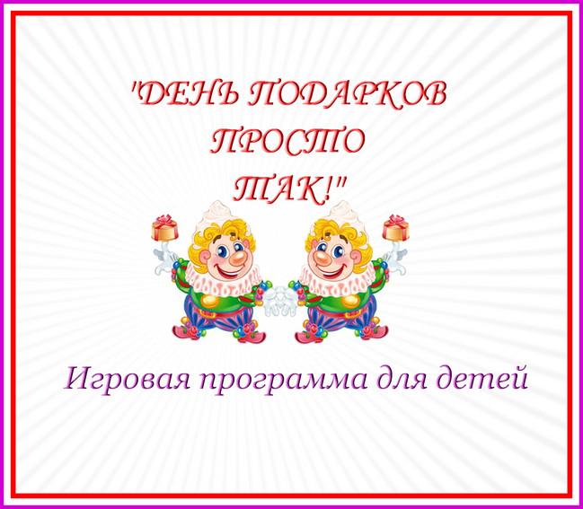 """https://serpantinidey.ru/ Сценарий игровой программы для детей """"День подарков просто так!"""""""