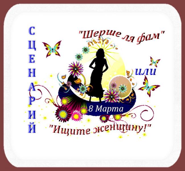"""https://serpantinidey.ruСценарий вечера отдыха к 8 Марта """"Шерше-ля-фам или Ищите женщину!"""""""