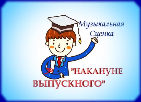 """https://serpantinidey.ru/Музыкальная сценка для выпускного или школьного праздника """"Накануне выпускного"""""""