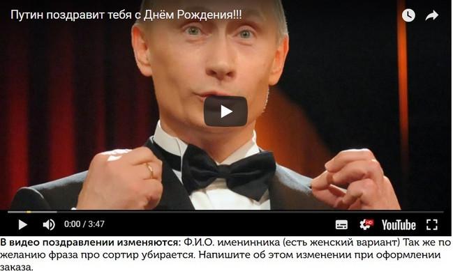 Шуточное видеопоздравление на день рождение от Путина