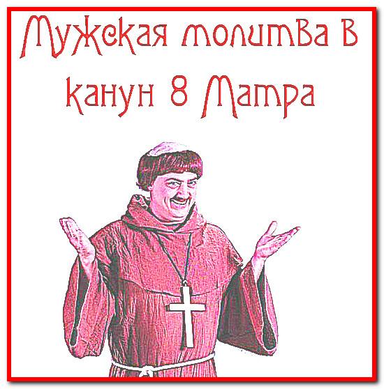 "https://serpantinidey.ru/Костюмированная сценка ""Мужская молитва в канун 8 Марта"""