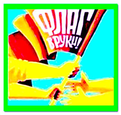 """https://serpantinidey.ru/Шуточное поздравление коллеги-пенсионера """"Флаг в руки"""""""