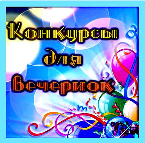 https://serpantinidey.ru/Веселые конкурсы для вечеринки