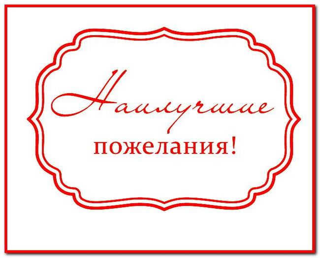 """https://serpantinidey.ru/Застольная игра на юбилее """"Я хочу вам пожелать..."""""""