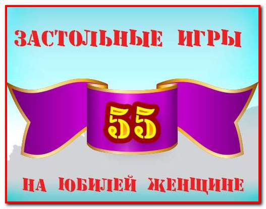 https://serpantinidey.ru/Лучшие застольные игры и поздравления к юбилею женщины {amp}quot;Все для тебя{amp}quot;.