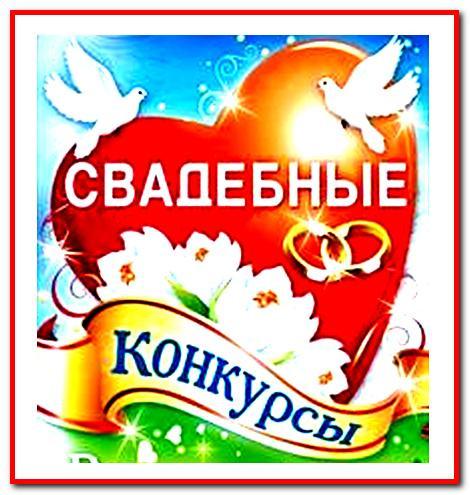 https://serpantinidey.ru/Свадебные игры и конкурсы для молодоженов.