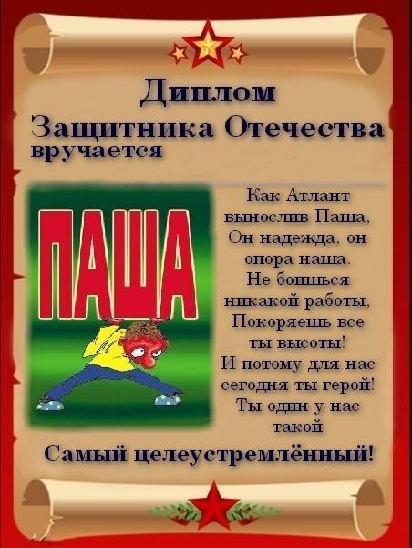 Подводка к поздравлению мужчин с 23 февраля