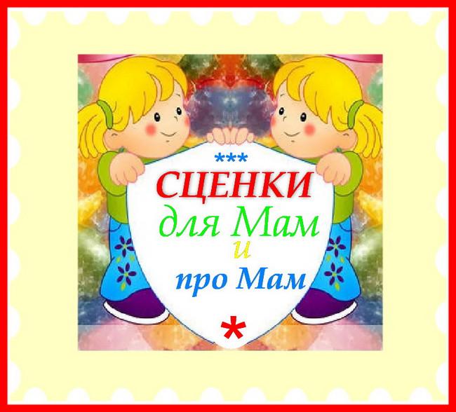 """https://serpantinidey.ruВеселые сценки для детского праздника """"День мамы"""""""