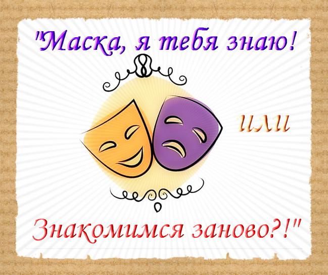 """https://serpantinidey.ru/ Сценарий вечера встречи одноклассников """"Маска, я тебя знаю, или знакомимся заново"""""""