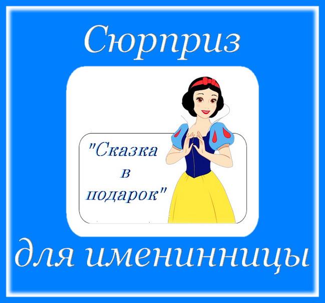"""https://serpantinidey.ru/ """"Сказка имениннице в подарок"""". Варианты оригинального и веселого сюрприза от друзей."""