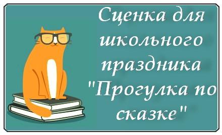 """https://serpantinidey.ru/Музыкальная сценка для школьных праздников """"Прогулка по сказке"""""""