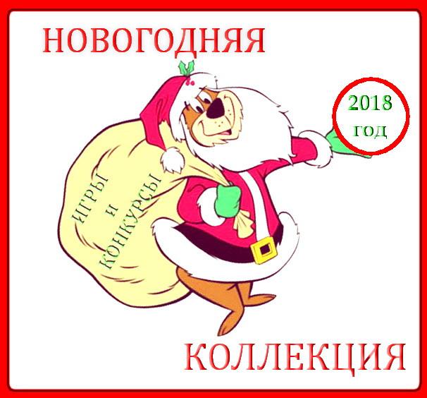 """https://serpantinidey.ru/Коллекция новогодних застольных конкурсов и развлечений """"Счастливы вместе"""""""