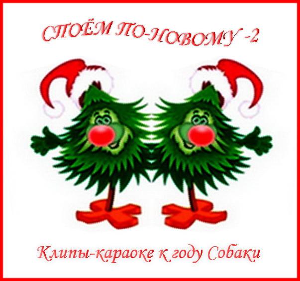 """https://serpantinidey.ruНовогодние видеоклипы-караоке песен-переделок к году Собаки """"Споём по-новому-2"""""""