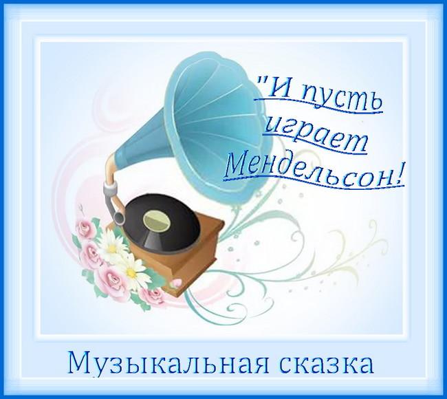"""https://serpantinidey.ru/Музыкальная свадебная сказка-экспромт """"И пусть играет Мендельсон!"""""""