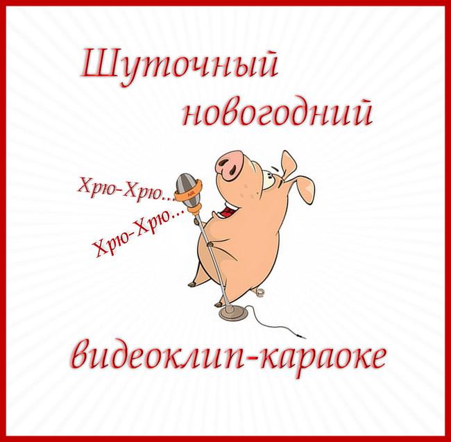 """https://serpantinidey.ruШуточный новогодний клип-караоке к году Свиньи """"Хрю-хрю"""""""