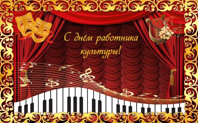 https://serpantinidey.ru. Развлекательная программа ко Дню работников культуры